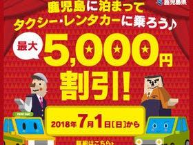 タクシー・レンタカーが最大5,000円割!!