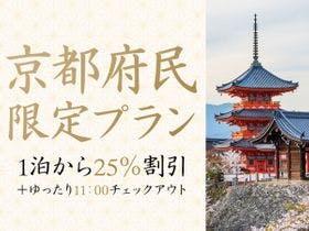 京都府民限定プラン