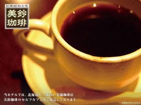 珈琲焙煎工房函館美鈴のウェルカムコーヒー