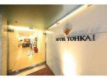 HOTEL TOHKAI