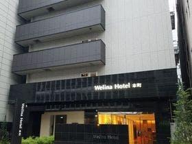 Welina Hotel 本町