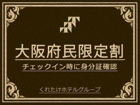 キャンペーン 大阪 府民 限定 go to
