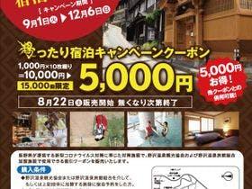野沢温泉 湯ったりキャンペーン