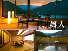 ■露天風呂つき客室-風人-■