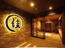 できるだけ安く草津温泉に素泊まりで泊まりたい
