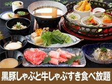 黒豚しゃぶ&牛すき焼鍋食べ放題
