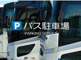 ホテル駐車場はマイクロバスも駐車可能