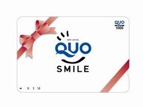 宿泊プラン:QUOカード付き