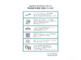 GoToトラベルキャンペーン 参加条件