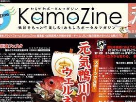 kamozine2018秋