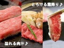【米沢牛カスタマイズ】