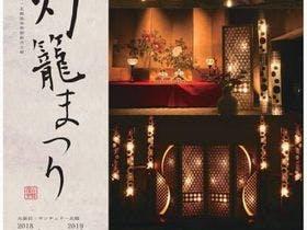 美しい竹灯籠