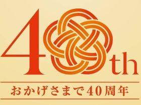 海栄RYOKANS 40周年