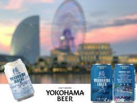 横浜ビール付きプラン