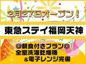 2月27日オープン記念プラン!朝食付き☆