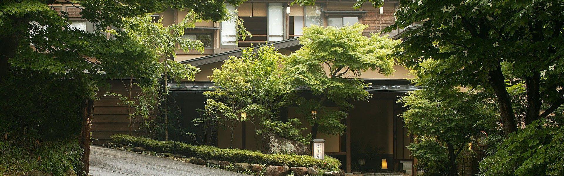 記念日におすすめのホテル・那須高原の宿 山水閣の写真1