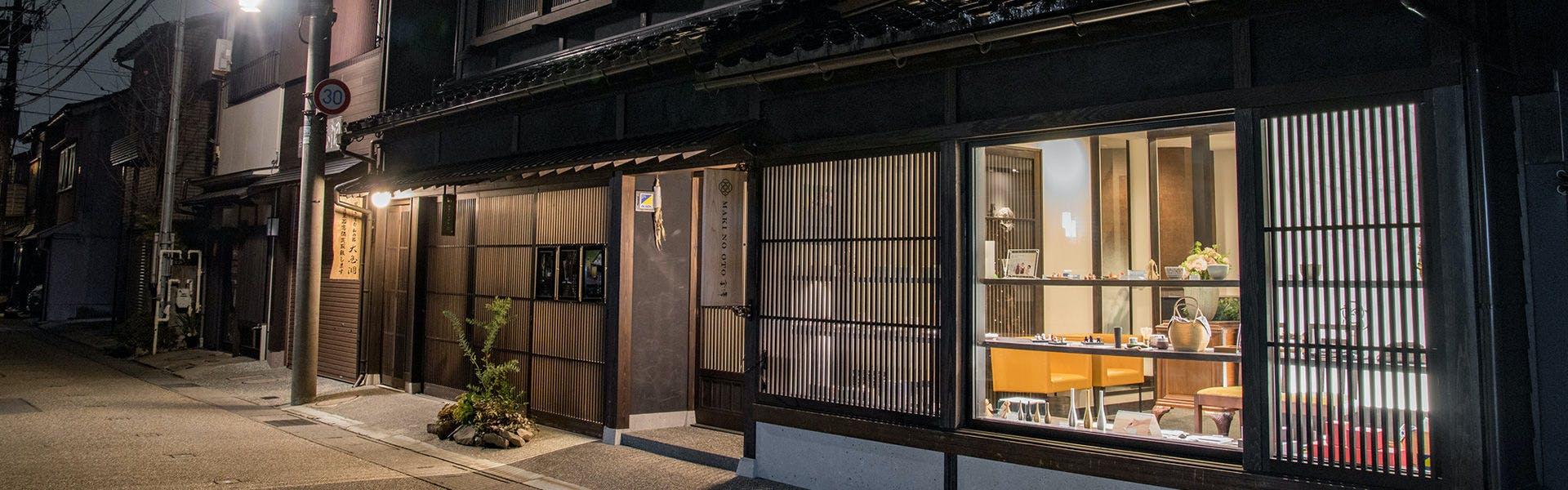記念日におすすめのホテル・【東山のオーベルジュ 薪の音 金澤】の写真1