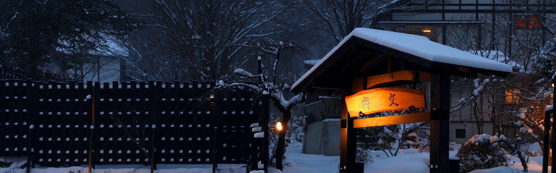 記念日におすすめのホテル・蛍雪の宿 尚文の写真1