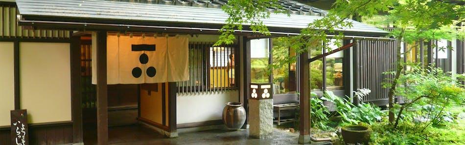 川魚・山菜料理 和田屋