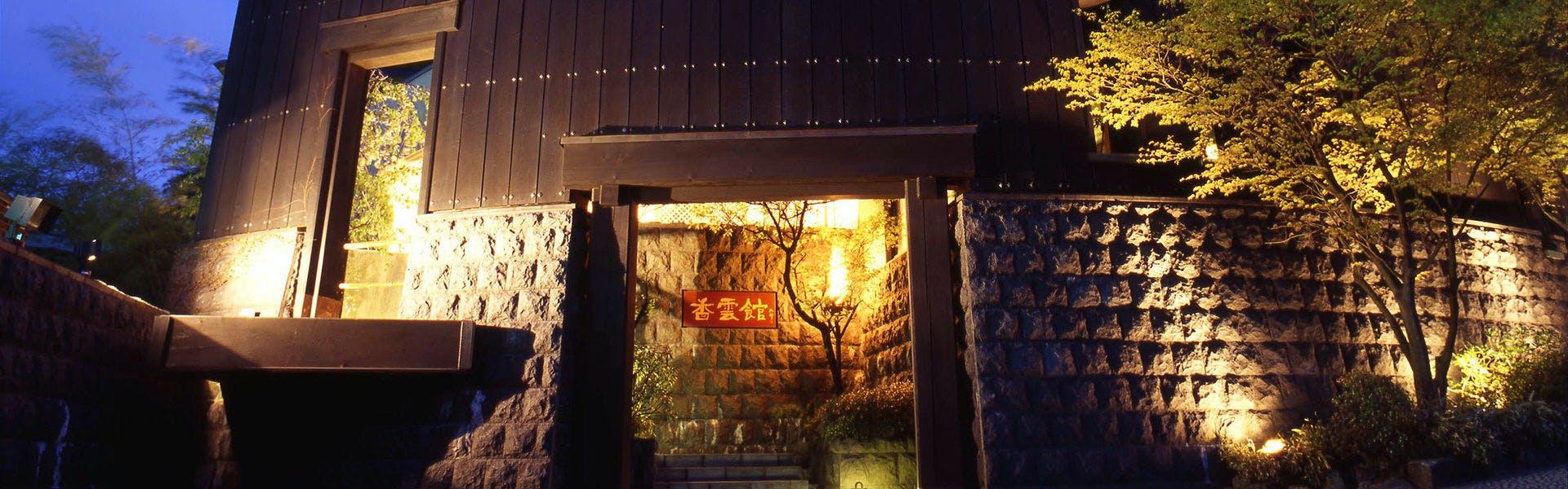 記念日におすすめのホテル・香雲館の写真1