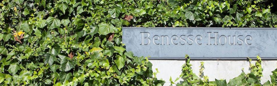 ベネッセハウス