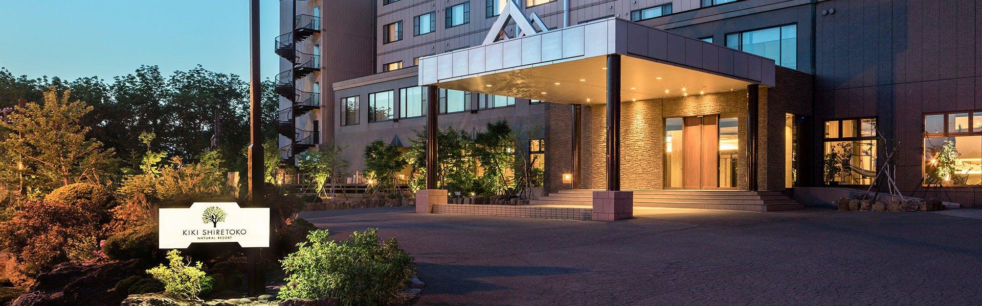 記念日におすすめのホテル・【KIKI知床 ナチュラルリゾート】の写真1