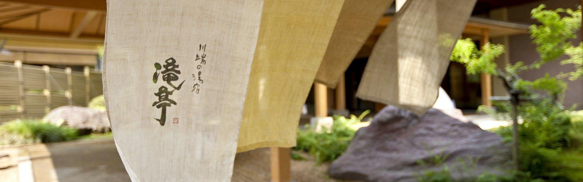 記念日におすすめのホテル・金沢犀川温泉 川端の湯宿 滝亭の写真1