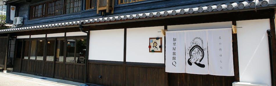 Kariya RyokanQ(加里屋旅館Q)
