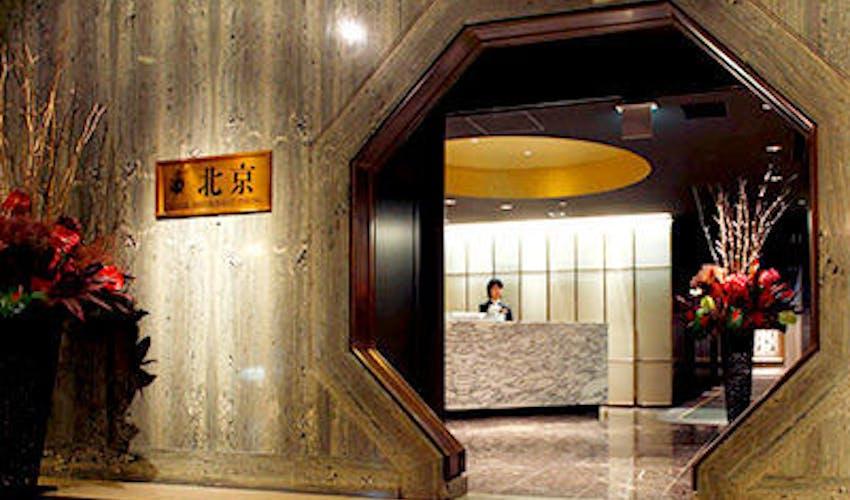 帝国 ホテル 北京