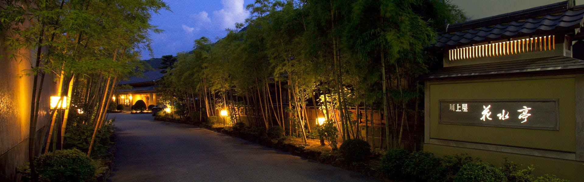 記念日におすすめのホテル・下呂温泉 川上屋花水亭の写真1