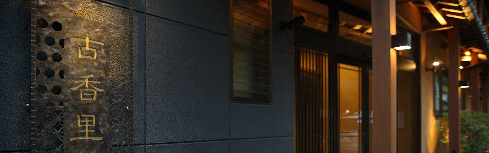 記念日におすすめのホテル・金沢湯涌温泉 古香里庵の写真1