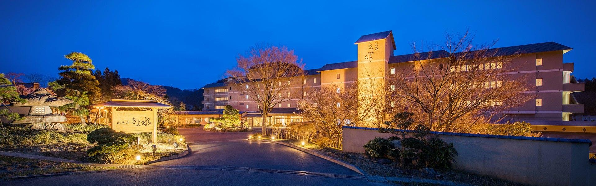 記念日におすすめのホテル・ホテルきよ水の写真1