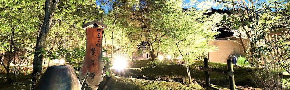 全室源泉掛け流し温泉付離れの旅館 四季の杜 紫尾庵