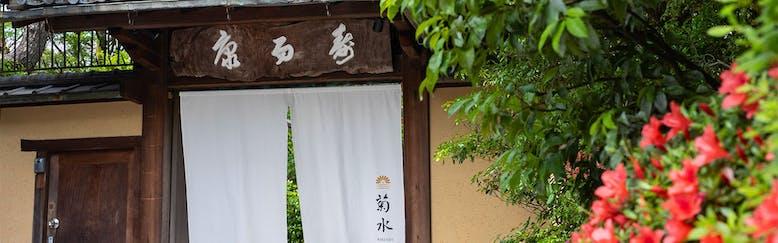 南禅寺参道 菊水