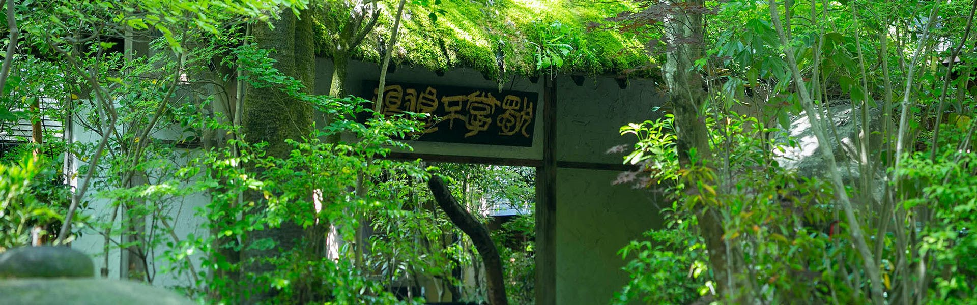 記念日におすすめのホテル・黒川荘の写真1