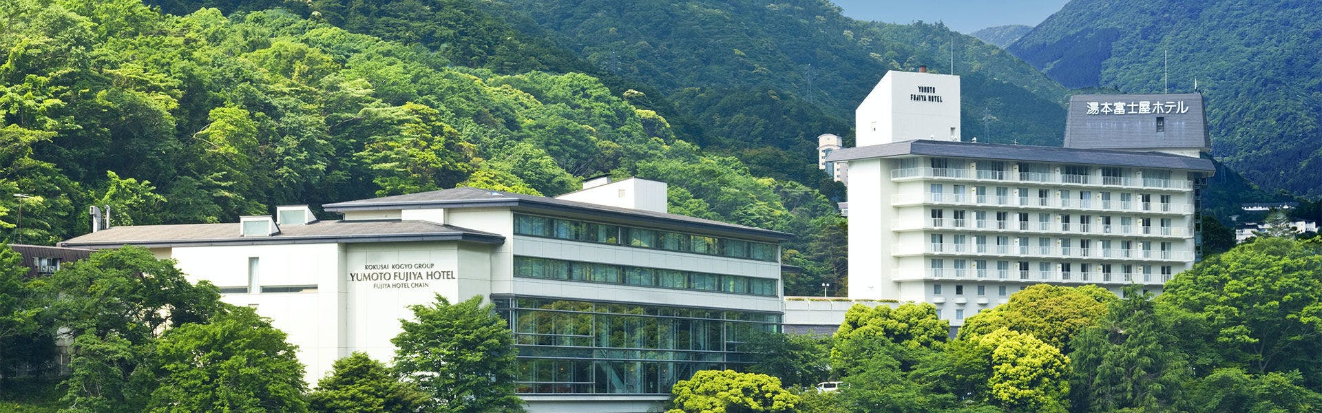 記念日におすすめのホテル・【湯本富士屋ホテル】の写真1