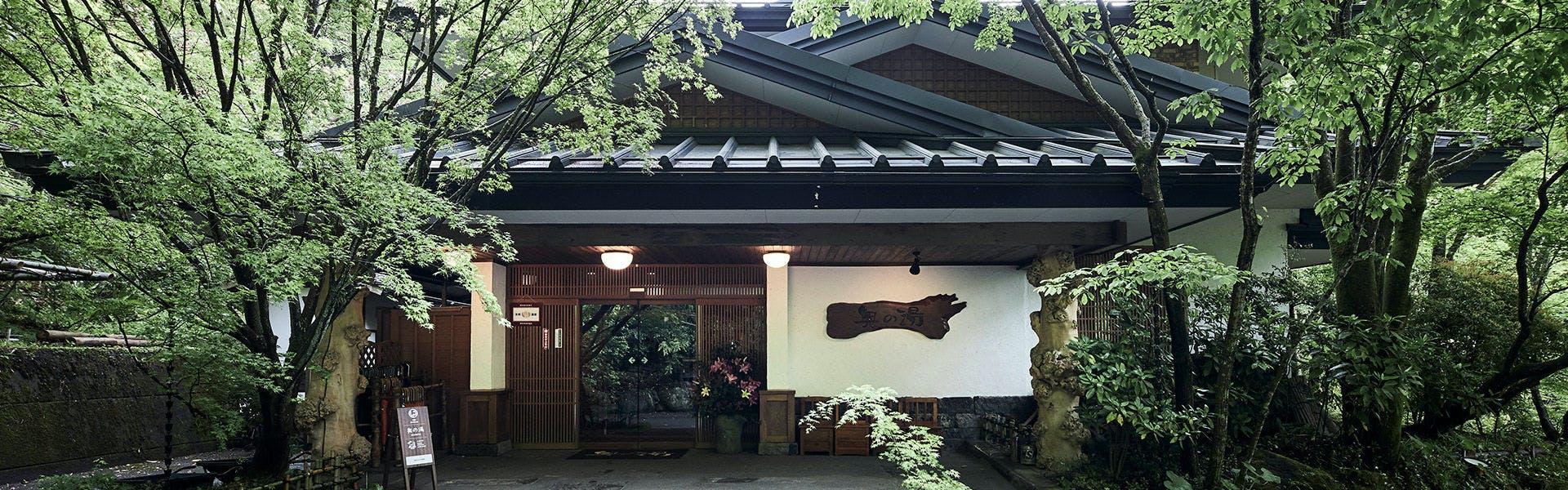 記念日におすすめのホテル・黒川温泉 旅館 奥の湯の写真1