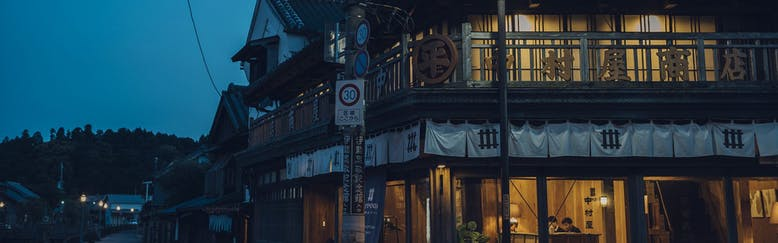 佐原商家町ホテル NIPPONIA