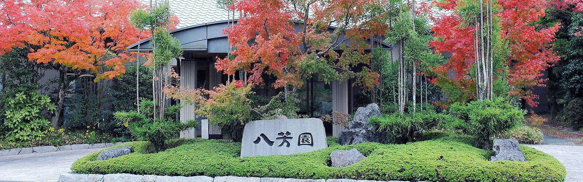 記念日におすすめのホテル・山もみじの宿 八芳園の写真2