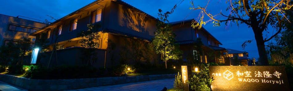 門前宿 和空法隆寺