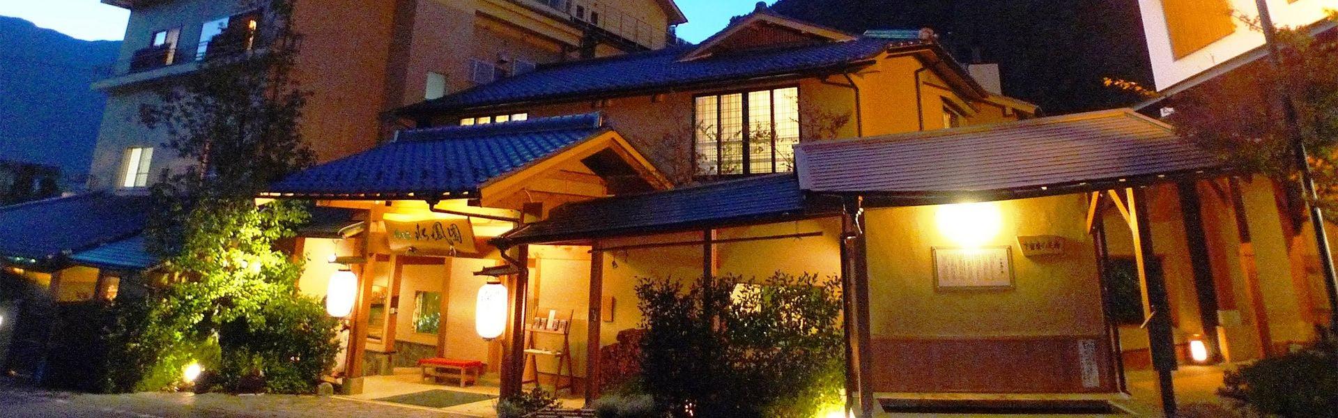 記念日におすすめのホテル・懐石宿 水鳳園の写真1