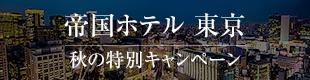 帝国ホテル 東京×一休.com|秋の特別キャンペーン