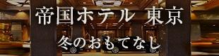 冬の特別キャンペーン 帝国ホテル 東京×一休.com(東京・日比谷)