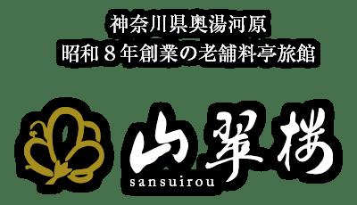 山翠楼ロゴ