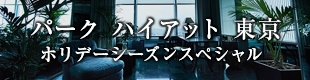 パーク ハイアット 東京|ホリデーシーズンスペシャル