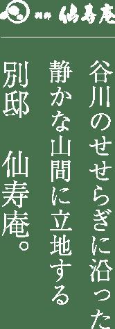 緑深い湯河原、若草山山中に佇む別邸 仙寿庵
