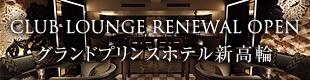 グランドプリンスホテル新高輪(品川)|日本ならではの『調和』と『創造』