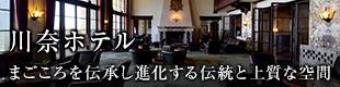 まごころを伝承し進化する伝統と上質な空間 川奈ホテル(静岡県/川奈)