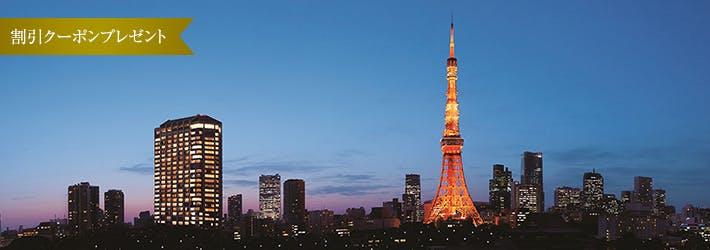 ロビーエリア リニューアル1周年 ザ・プリンス パークタワー東京(東京/芝公園)