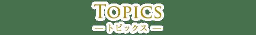 オキナワ マリオットリゾート&スパ トピックス
